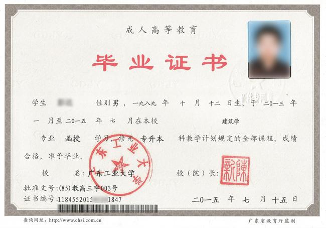 成人高教育本科毕业证书(广工)